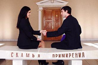 Примирительные процедуры при разводе через суд